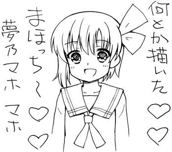 いたずら書き夢乃マホ.jpg