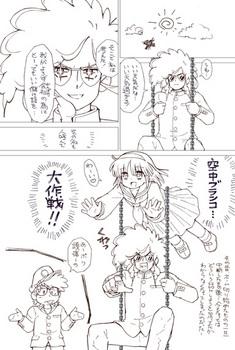 ななこSOS1P漫画1.jpg