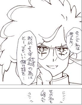 ななこSOS1P漫画3.jpg