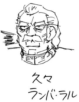 ランバ・ラル大尉いたずら書き.jpg