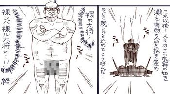 ランバ・ラル暴れ漫画4P線画6.jpg